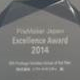 SBA Package Solution Driver of the Year 2014